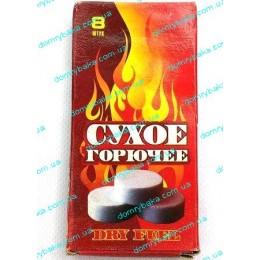 Сухое горючее 8шт 70грамм (9996113)