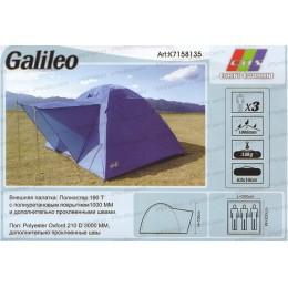 Палатка трехместная EOS Galileo (9992298)