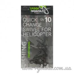 Вертлюг быстросъемный для вертолета Quick Change Swivel for Helicopter 10шт (9998962)