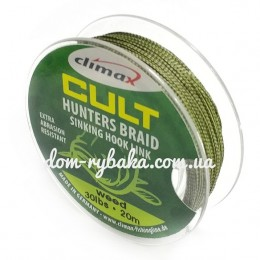 Поводковый материал Climax CULT Hunter Braid 20 м (1188200)