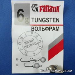 Вольфрамовая джиг-головка Фанатик 6 гр 1 шт (9997013)
