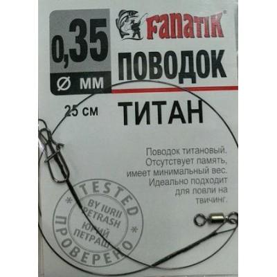 Поводок титановый  Fanatik 0.35мм 25см   1шт (9996210)