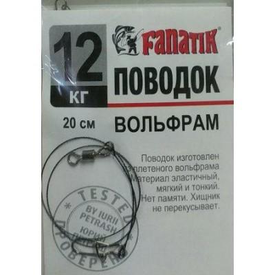 Поводок вольфрамовый Fanatik 12кг 20см   1шт (9996205)
