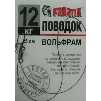 Поводок вольфрамовый Fanatik 12кг 25см   1шт (9996204)