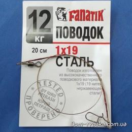 Поводок стальной Fanatik 12 кг 20см 1х19 1шт (9997159)
