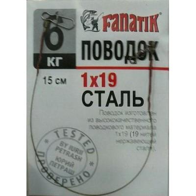 Поводок стальной  Fanatik 6кг 15см  1х19 1шт (9996211)