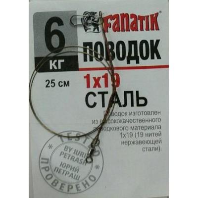 Поводок стальной  Fanatik 6кг 25см  1х19 1шт (9996212)