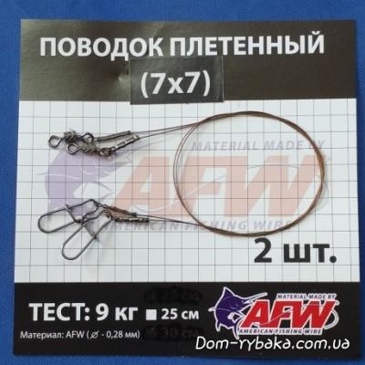 Поводок Ukrspin металлический 7х7  25 см 9 кг 0.28 мм 2 шт (9997162) фото
