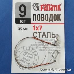 Поводок стальной Fanatik 9кг 20см 1х7 1шт (9996214)