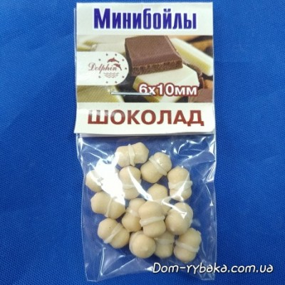Мини бойлы Dolphin Шоколад 6х10 мм  14 шт (9996968)  фото