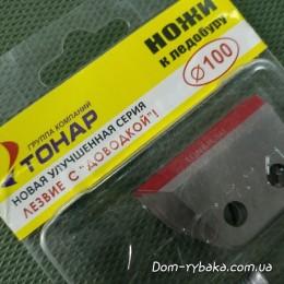 Ножи к ледобуру Тонар 100мм с доводкой (9993514)