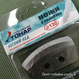 Ножи к ледобуру  Барнаул Тонар Легкий Лед130мм (9996285)